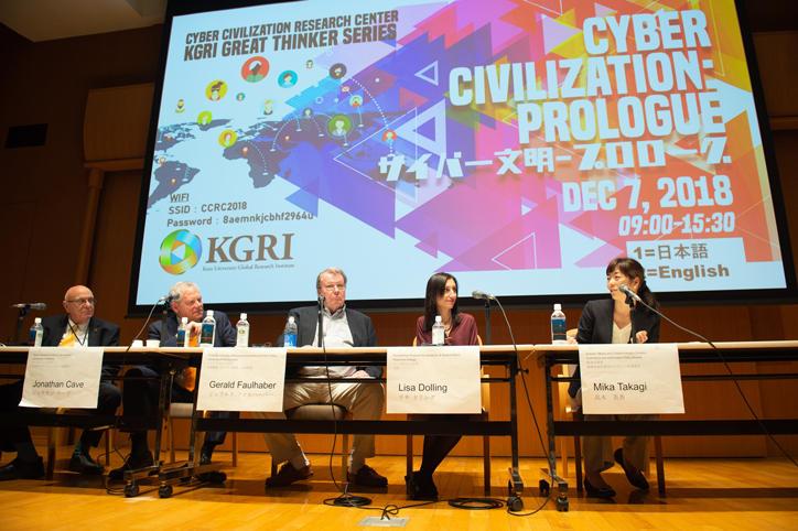 KGRI Great Thinker Series ― Cyber Civilization: Prologue: Keio