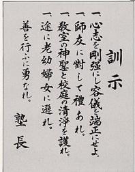 慶應義塾豆百科:[慶應義塾]