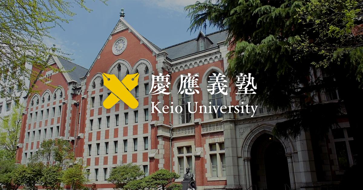「 慶應大学」の画像検索結果