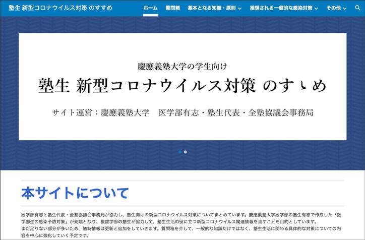 慶應 義塾 大学 コロナ
